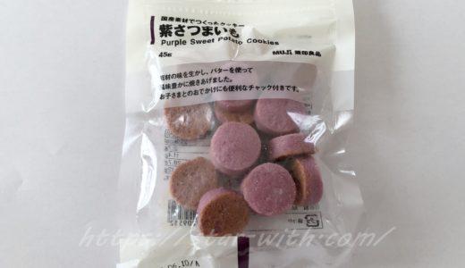 【無印良品】国産素材を使ったクッキー紫さつまいもの味の感想・レビュー!カロリーや値段についても