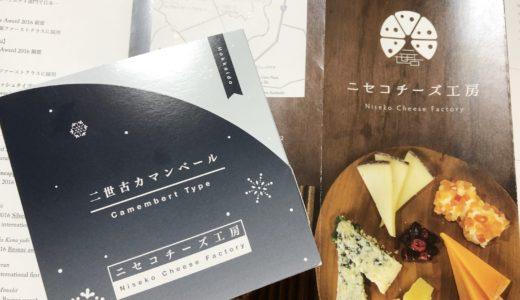 ニセコチーズ空など多数受賞作品を作るニセコチーズ工房の詳細と手作りチーズレビューも