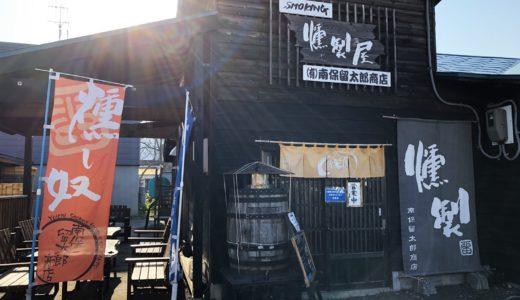 余市の燻製屋で通販もできる南保留太郎商店に行ってきた感想!卵や魚介燻製の味をレビュー!