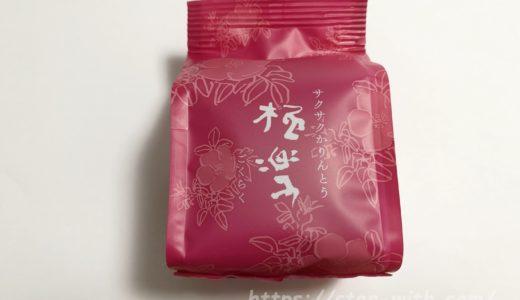 【六花亭】かりんとう【極楽】を食べた感想と詳細・味・レビューについても