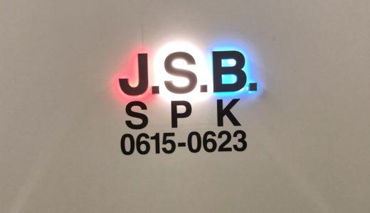 jsbショップ札幌2019は6月23日まで!場所と混雑具合やグッズについても
