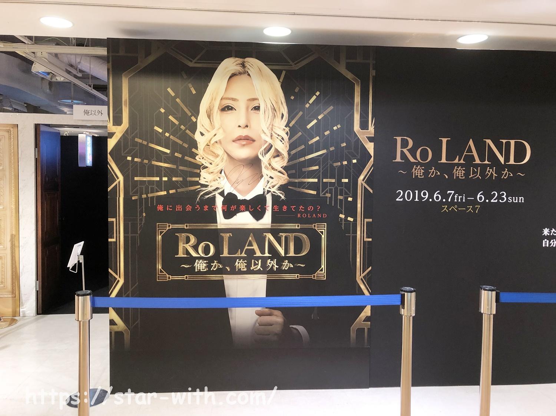 札幌パルコローランド展