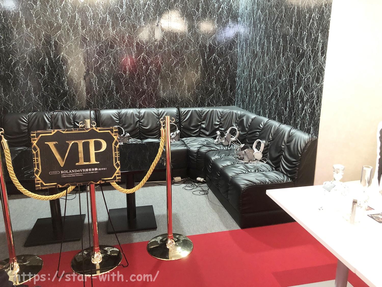 ローランド展VIPルーム