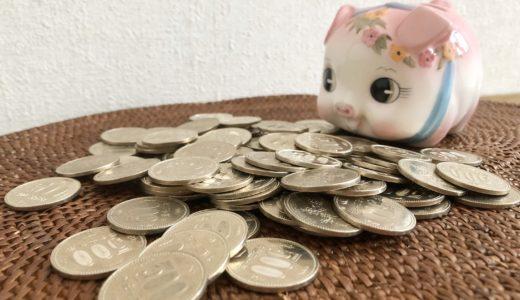 500円玉貯金の入れ物は挫折しないために小さいものにすべき!貯金箱はダイソーでもOK