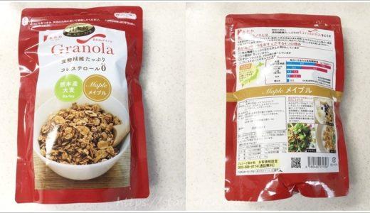 【国産主原料で安心!】大麦グラノーラの効果は?本物志向にぴったりな上質であきのこないおいしさをレビュー