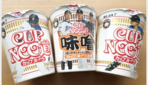 【北海道限定】日清カップヌードル×ファイターズパッケージをレビュー!味噌味も登場