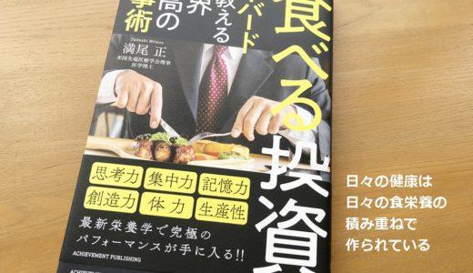 【書評】食べる投資 ハーバードが教える世界最高の食事術(満尾 正)感想と実践についても