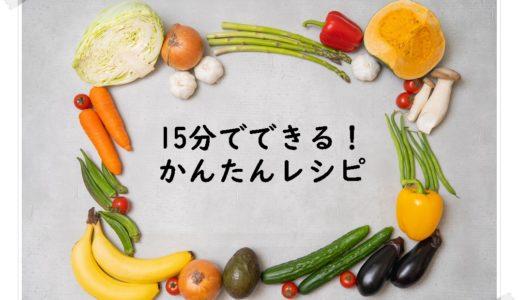 【15分でできる】めざましテレビ【かけるお肉】ミート矢澤福島シェフレシピ